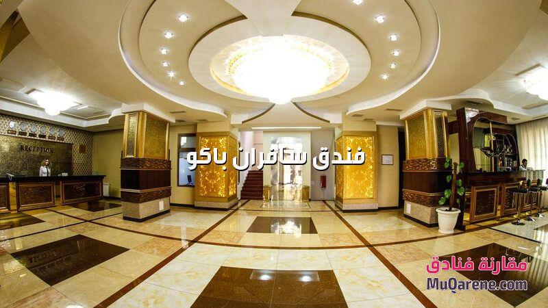 8 فنادق باكو اربع نجوم فندق سافران باكو فندق سافران باكو Safran Hotel Baku حاصل على تصنيف 4 نجوم ويضم 49 غرفة وبمقاسات مخ Hotel Baku Hotels Hotel Offers