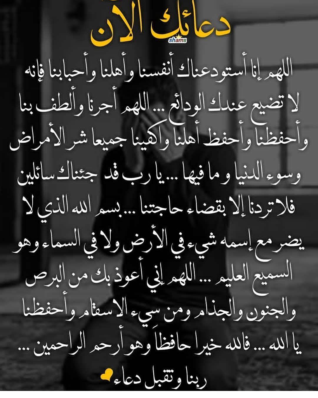 580 Likes 36 Comments دعاء يقين أمل ثقة بالله سعادة Nadm Magz On Instagram آميين يااارب Cool Words Quran Quotes Romantic Love Quotes
