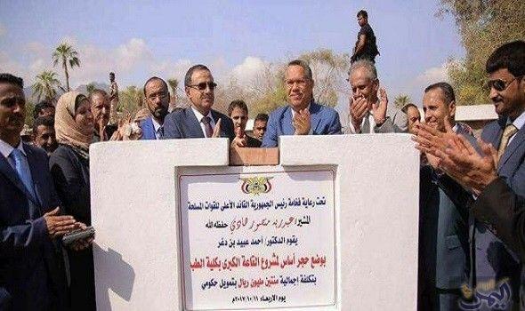 بن دغر يتفقد جامعة عدن ويضع حجر الأساس لعدد من المشاريع