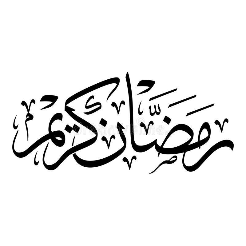 Ramadan Kareem Arabic Calligraphy Of Ramadan Kareem Beautiful Islamic Callig Affiliate Ramadan Kare Ramadan Kareem Ramadan Ramadan Kareem Decoration