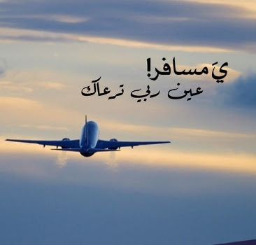 صور مكتوب عليها يا مسافر عين ربي ترعاك Inspirational Quotes Best Friend Goals Travel