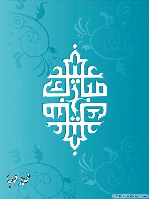 خلفيات عيد مبارك اجمل بطاقات عيد سعيد صور دينية روعه تصميمات حصرية Islamic Design Calm Artwork Artwork
