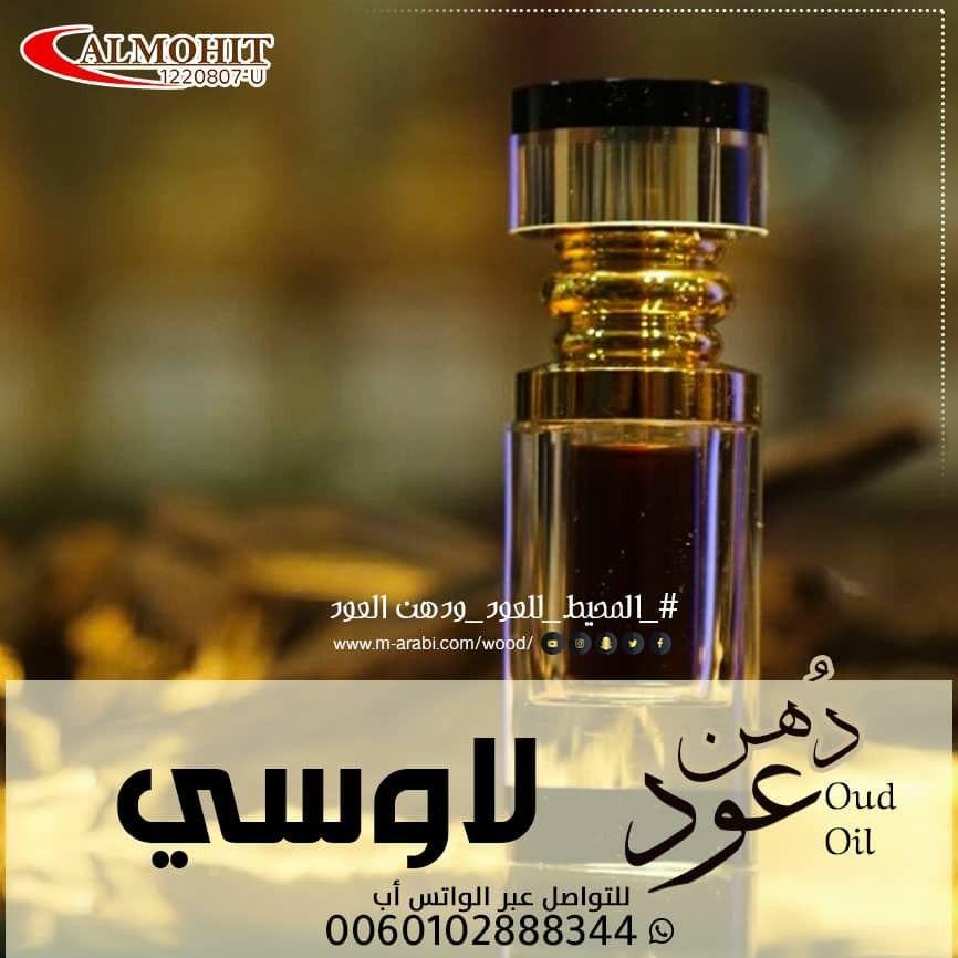 دهن عود لاوسي Perfume Bottles Wood Oil Perfume