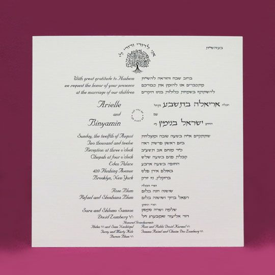 Jewish Hebrew English Wedding Invitations   Linen Square Card