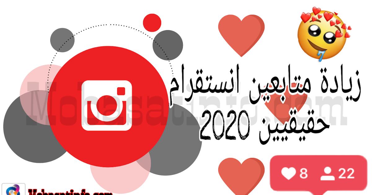زيادة متابعين انستقرام حقيقيين 2020 هل تبحث عن طريقة لزيادة متابعين انستقرام حقيقيين 2020 بدون تطبيقات و مواقع كذابة Instagram Followers Letters Instagram