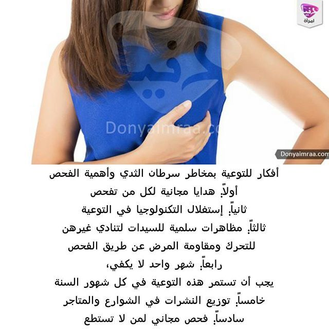 Donya Imraa دنيا امرأة On Instagram أفكار للتوعية بمخاطر سرطان الثدي وأهمية الفحص سرطان شهر أكتوبر الوردي التوعية بال Instagram Posts Instagram Lockscreen