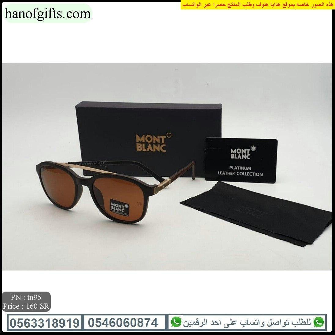 نظارات مونت بلانك شمسيه رجالي Mont Blanc مع ملحقات الماركه هدايا هنوف Sunglasses Leather Square Sunglass