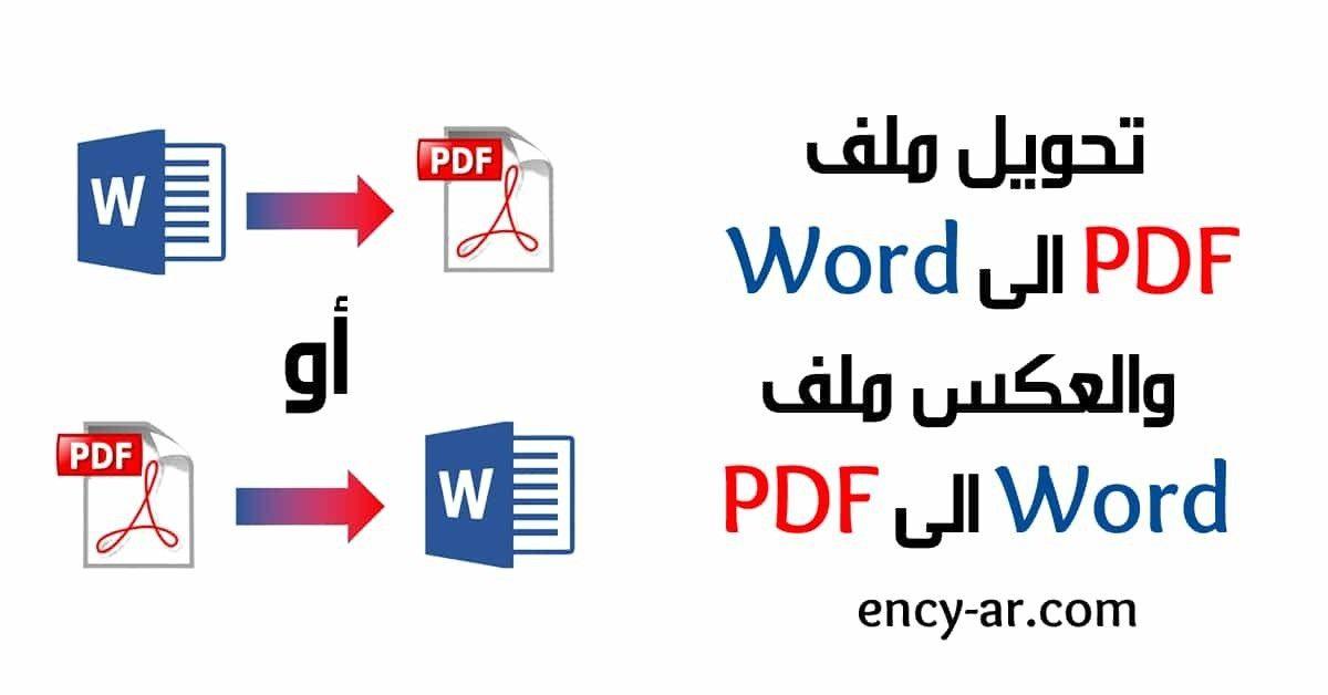 كيفية تحويل ملف Pdf إلى Word والعكس ملف Word إلى Pdf Words Tech Company Logos Company Logo