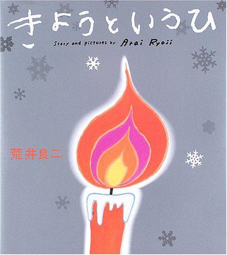クリスマスにこの素敵な絵本をきょうというひの小さな祈りがきえないように