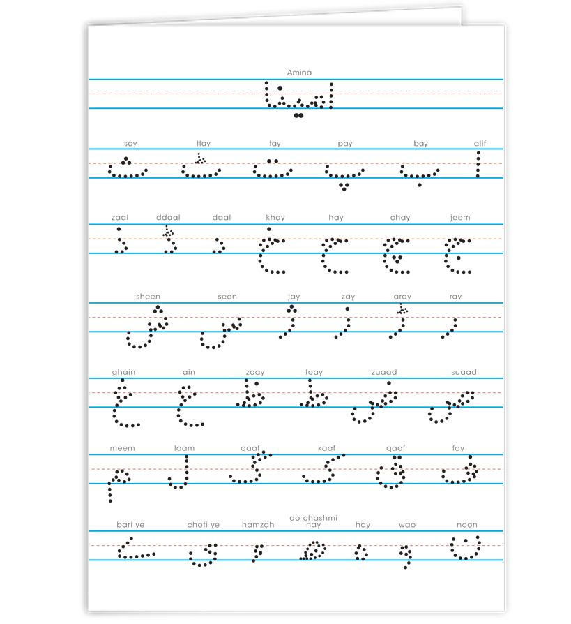 Personalized urdu alphabet two pocket folder letter