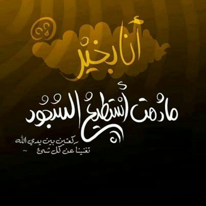 انا بخير م Wisdom Quotes Life Islam Beliefs Islamic Quotes
