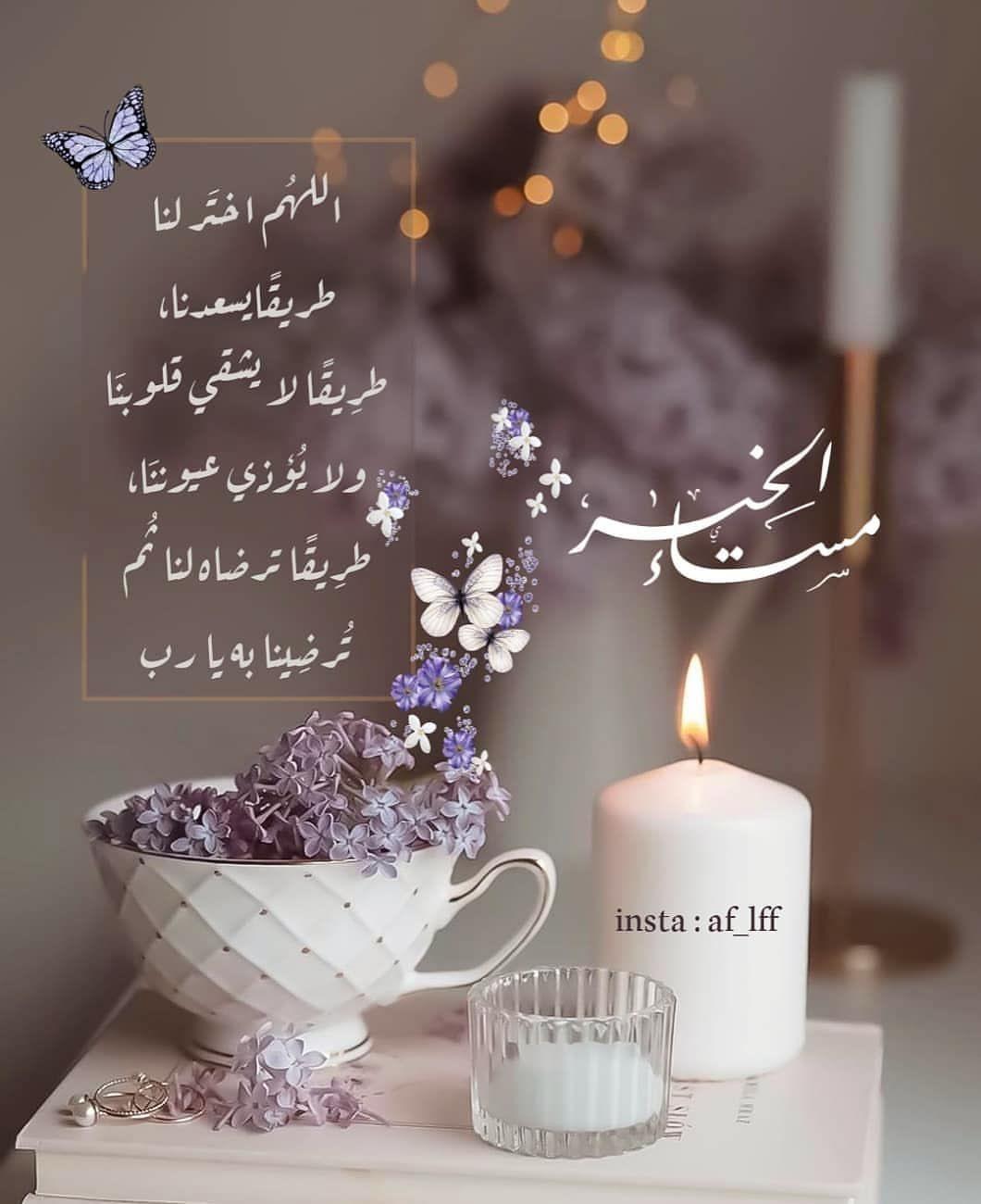 صبح و مساء On Instagram مساء الخيرات والمسرات مساء الورد Good Evening Greetings Good Evening Wishes Good Morning Arabic