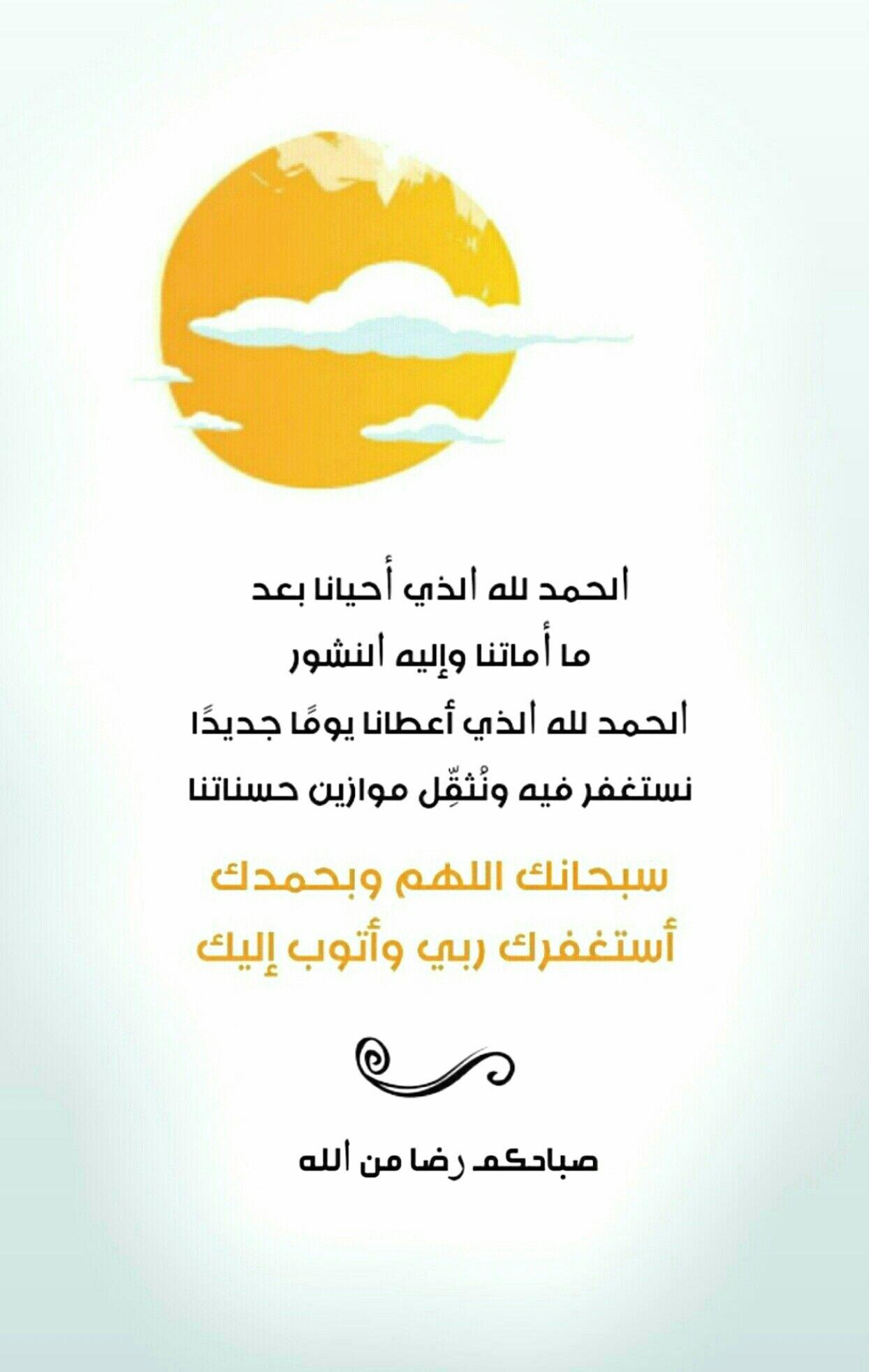 ﺍﻟﺤﻤﺪ ﻟﻠﻪ ﺍﻟﺬﻱ ﺃﺣﻴﺎﻧﺎ ﺑﻌﺪ ﻣﺎ ﺃﻣﺎﺗﻨﺎ ﻭﺇﻟﻴﻪ ﺍﻟﻨﺸﻮﺭ ﺍﻟﺤﻤﺪ ﻟﻠﻪ ﺍﻟﺬي ﺃﻋﻄﺎﻧﺎ ﻳﻮﻣ ﺎ ﺟﺪﻳﺪ ا ﻧﺴﺘﻐﻔﺮ ﻓﻴﻪ Good Morning Arabic Morning Quotes Beautiful Islamic Quotes