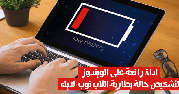 اداة رائعة لمراقبة وفحص حالة بطارية اللاب توب Laptop لديك Laptop Battery Tablet Electronic Products