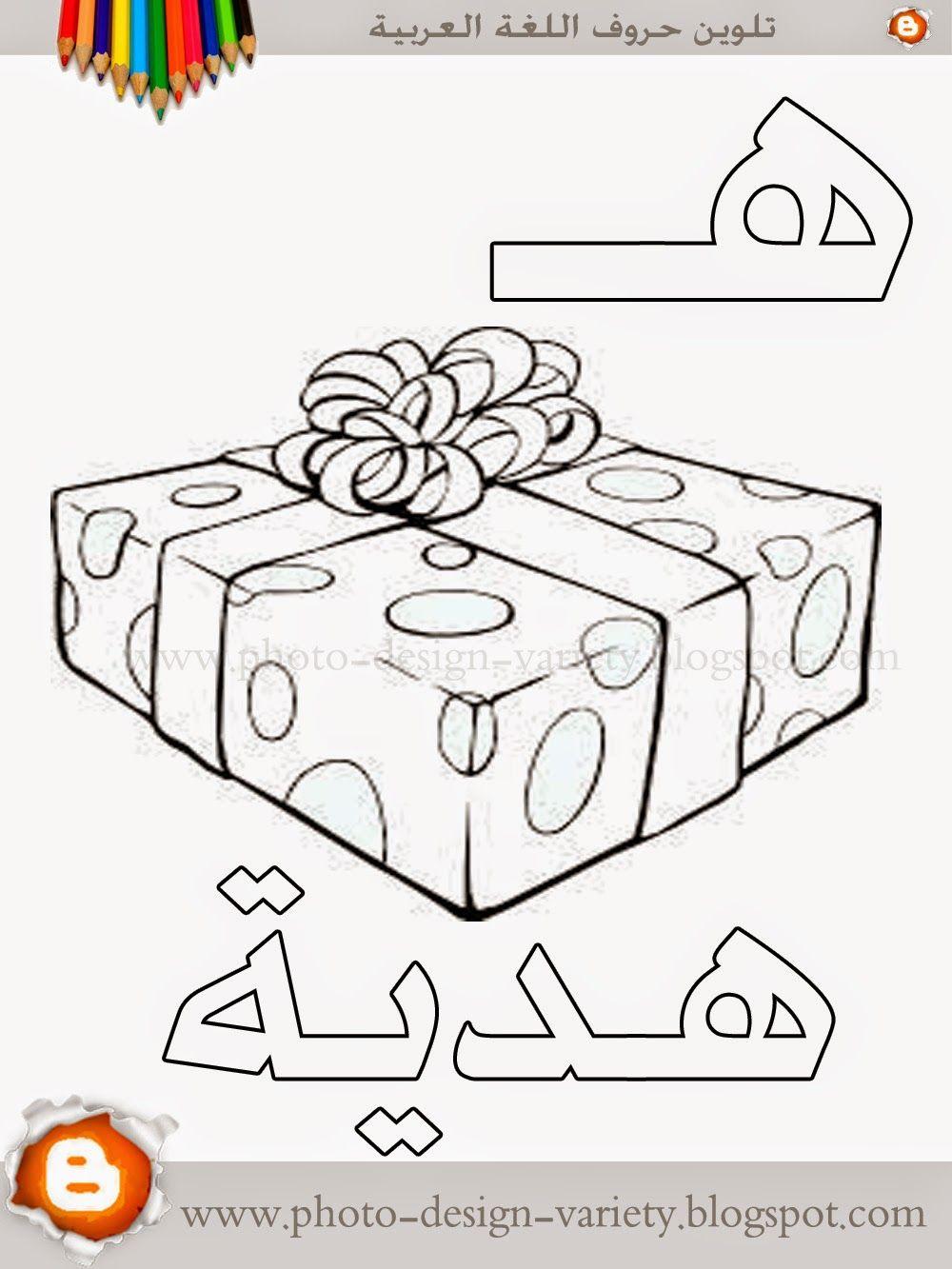 ألبومات صور منوعة البوم تلوين صور حروف هجاء اللغة العربية مع الأمثلة Alphabet Preschool Alphabet Crafts Alphabet Coloring Pages