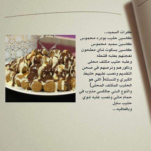 كرات السميد Desserts Semolina