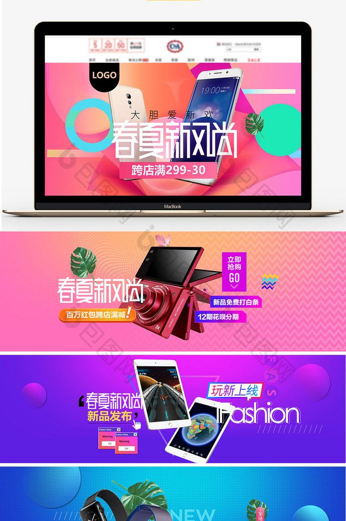 Spring Summer Promotion Copywriting Text Typesetting Spring Summer New Fashion Small Fresh Ton