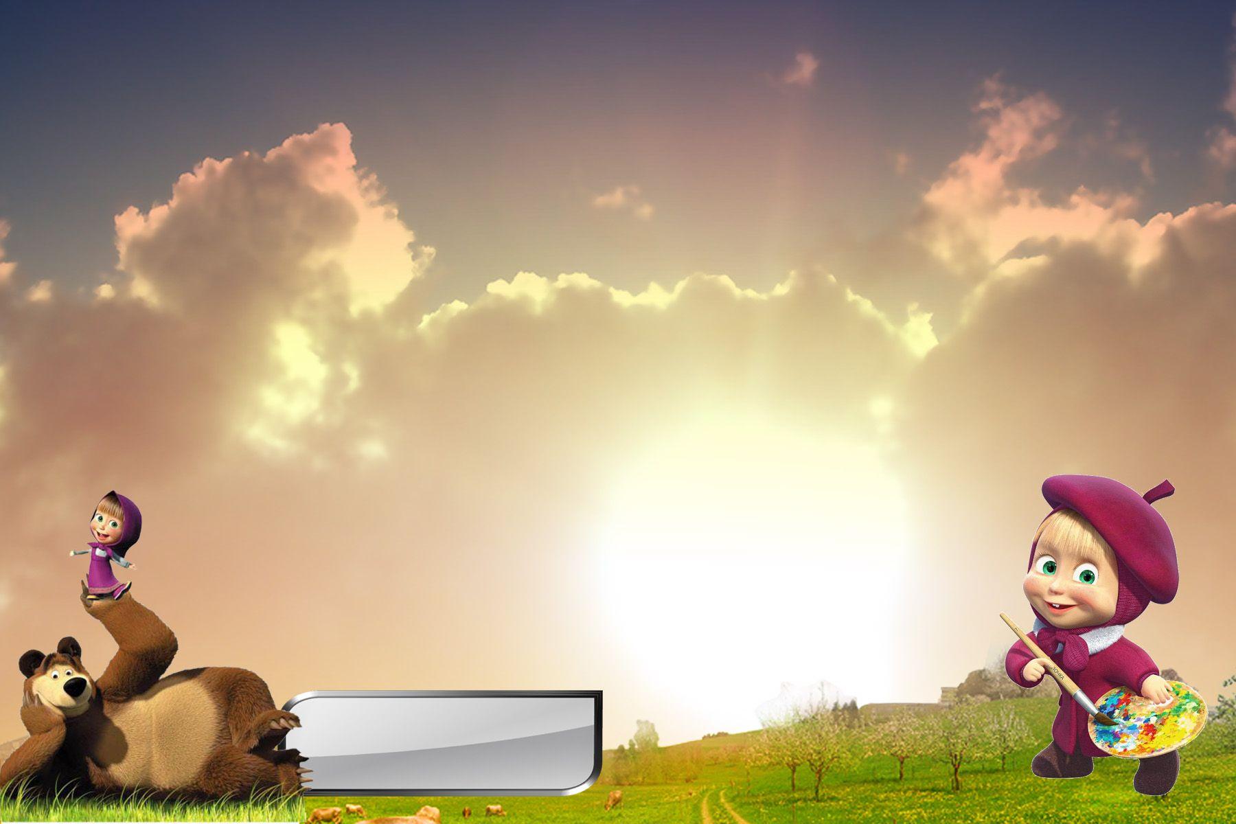 Открытка фон маша и медведь, открытка