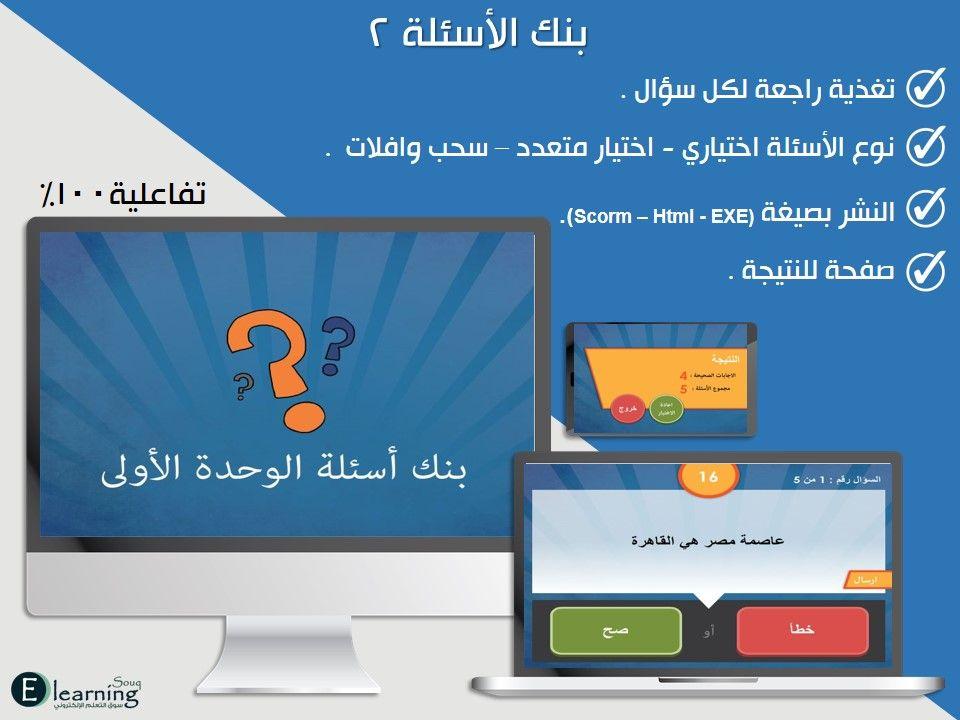 انتاج برمجيات تعليمية تفاعلية التعليم الإلكتروني برمجيه تصميم برمجيه برمجيات تعليمية سوق التعلم الالكتروني لعبة تعليمية Learning Electronic Products Phone