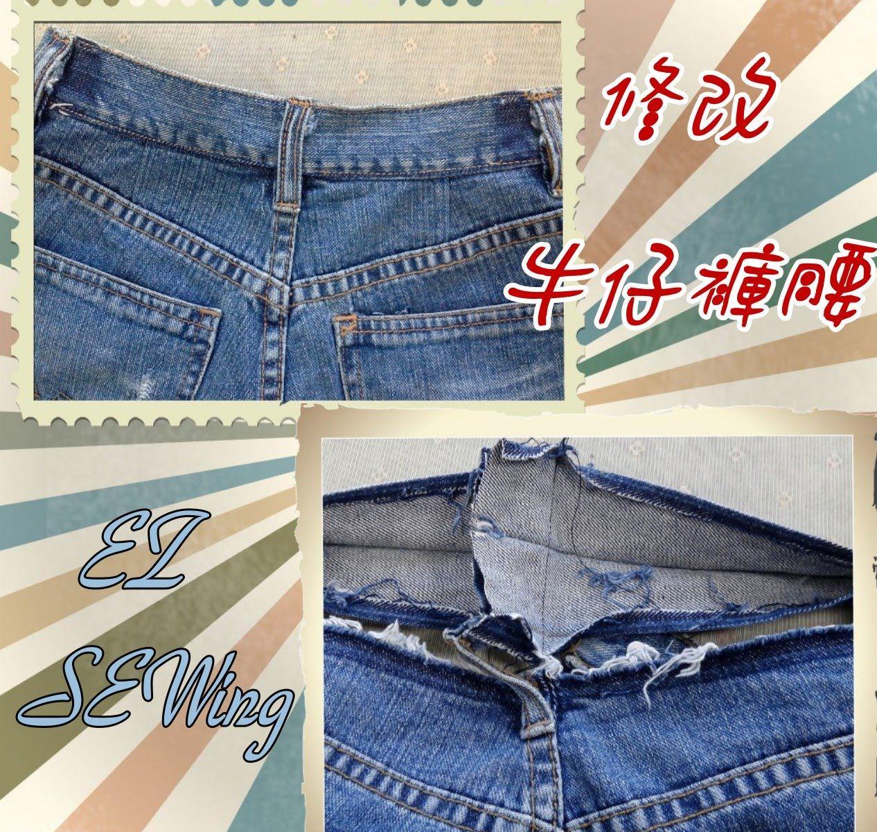 修改 牛仔褲腰   Pants. Fashion. Skinny jeans