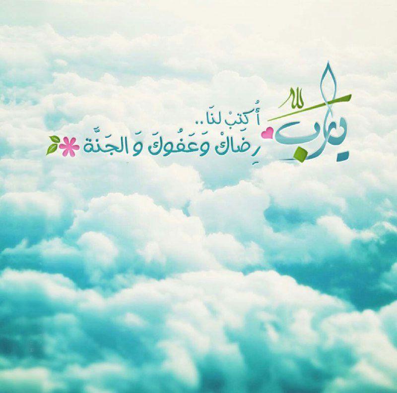 صور أدعية يارب إسلامية منوعة عالم الصور Islamic Pictures Inspirational Quotes Image