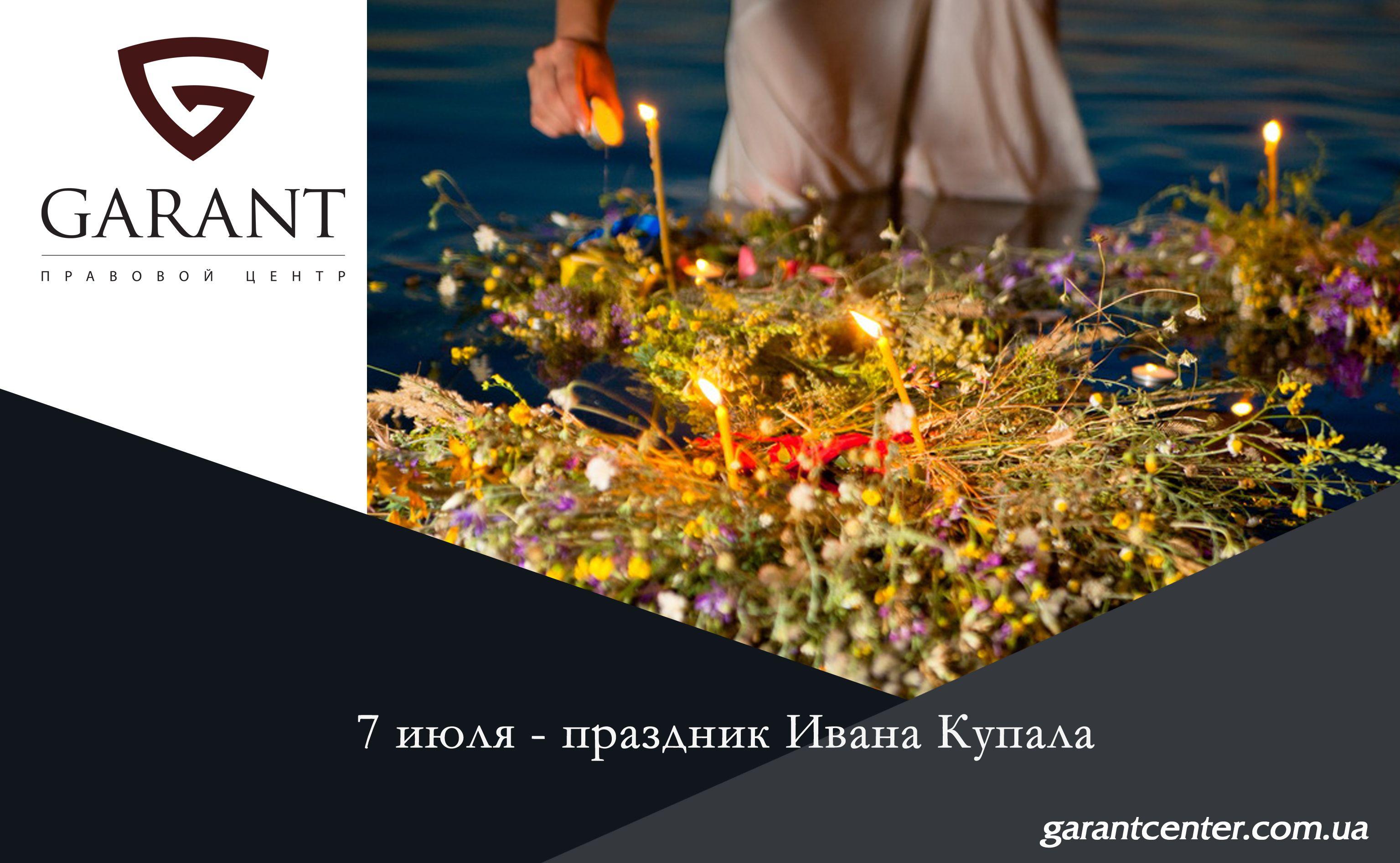 #праздник #пцгарант #кривойрогюристы