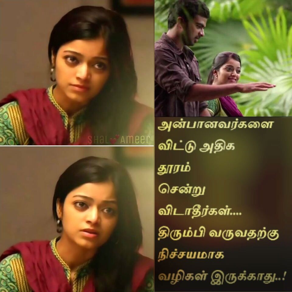 Miss You Images With Quotes In Tamil Animaxwallpaper Com