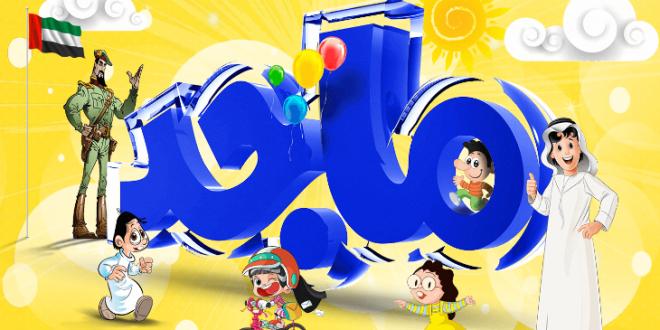تردد قناة ماجد للأطفال Majid Kids تردد قناة ماجد للأطفال Majid Kids التابعة لشبكة أبوظبي للإعلام بدأت القناة بثها في شهر س Character Disney Characters Disney