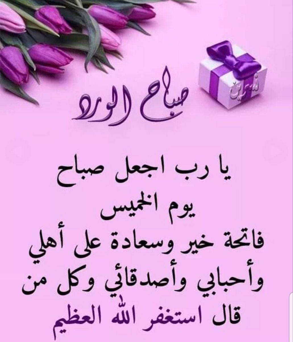 Pin By Ummohamed On اسماء الله الحسنى Morning Thursday Good Morning