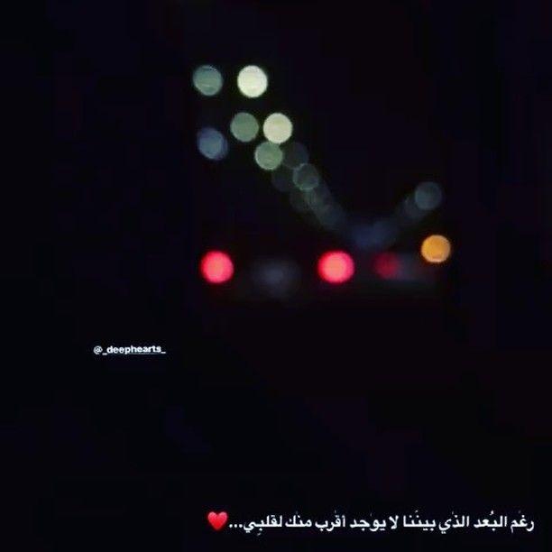 3 913 Likes 55 Comments كلمة من القلب Deephearts On Instagram بحبك حب عشق اعشقك حبيبي حنين Arabic Love Quotes Funny Arabic Quotes Love Words