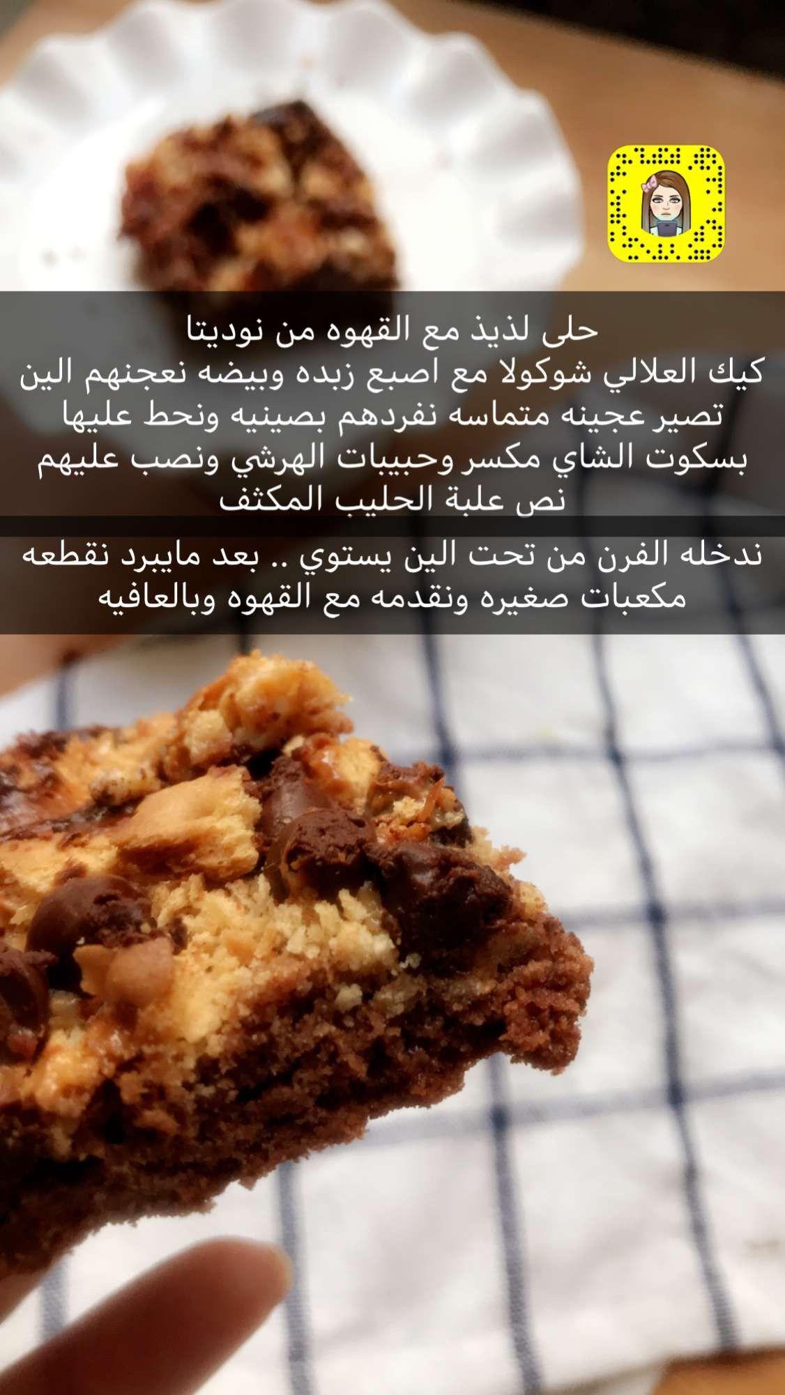 حلى قهوه كيك كوكيز Food Recipies Dessert Recipes Food Receipes