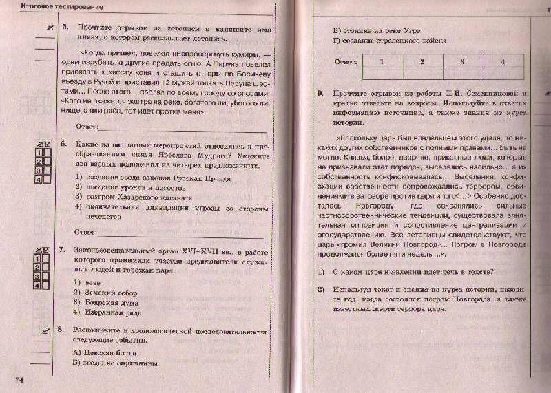 Готовые домашние задания в казахстане издательство атамура