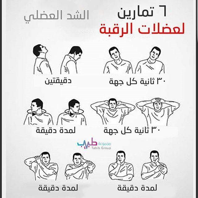 انفوجرافيك 6 تمارين لعضلات الرقبة Infografik انفوجرافيك Infographik Infographic Improve Posture Workout Food Yoga Poses