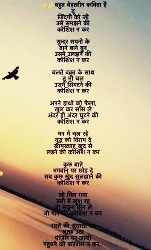 ज़िन्दगी Marathi love quotes, Inspirational poems