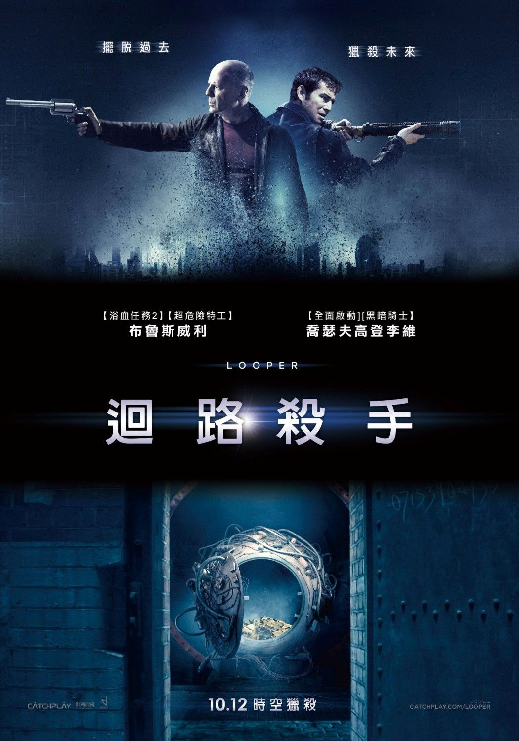 Chinese posters for Looper