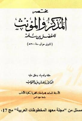 Pin By مكتبة اللسان العربى On اللغة العربية وعلومها Download Books Books