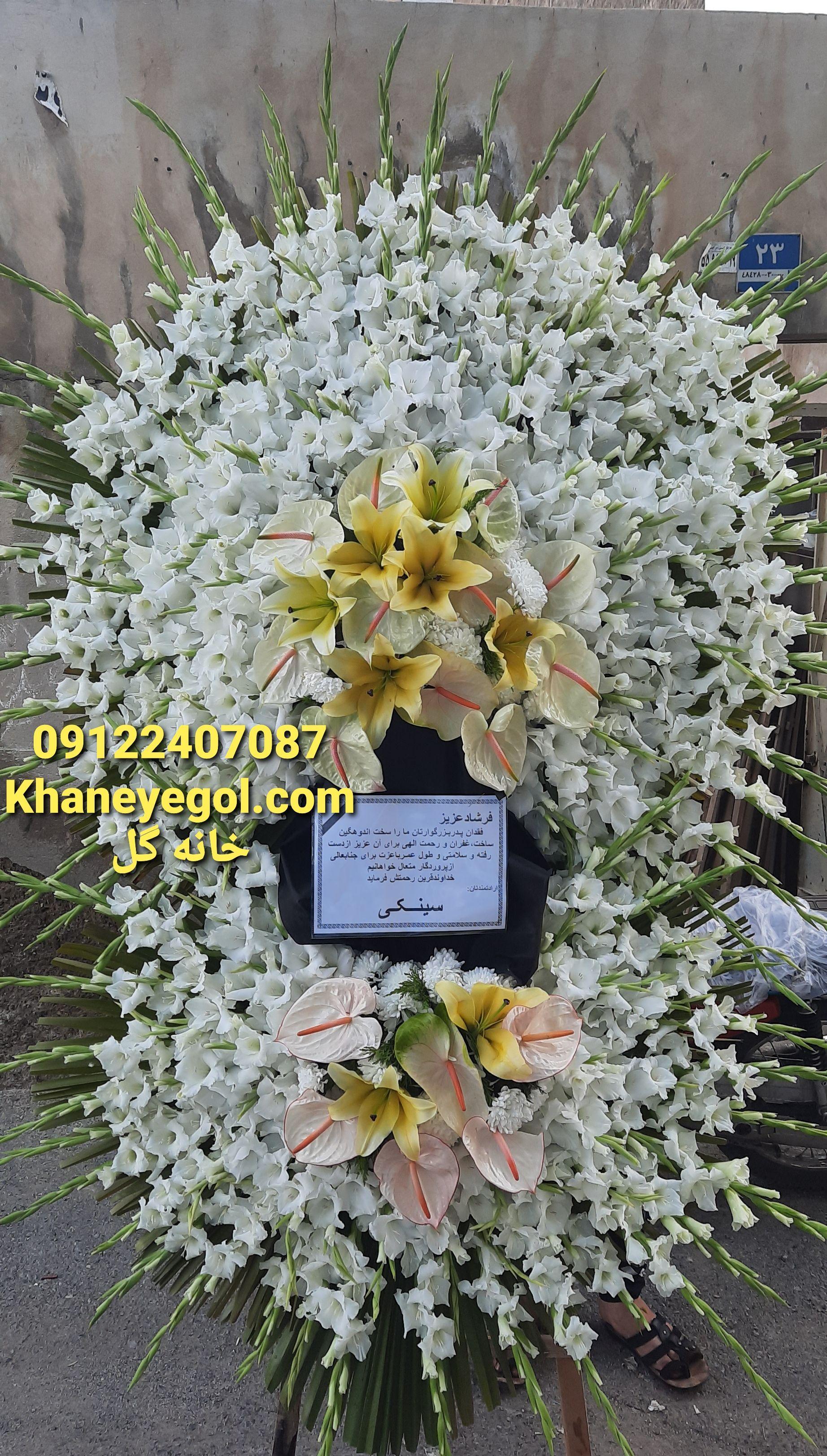 تاج گل ترحیم قیمت650هزار تومان Floral Floral Wreath Wreaths