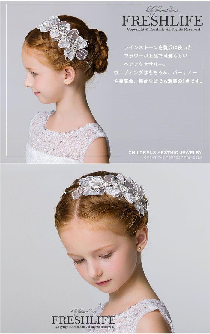 花冠子供フラワーティアラ結婚式ヘアアクセサリー子供髪飾り子供服