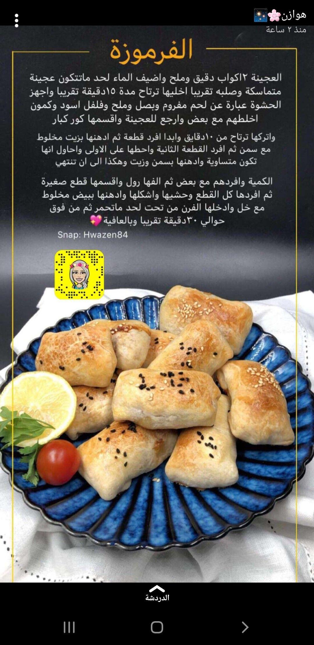 Pin By Roba Alatabani On فطاير Food Arabic Food Breakfast
