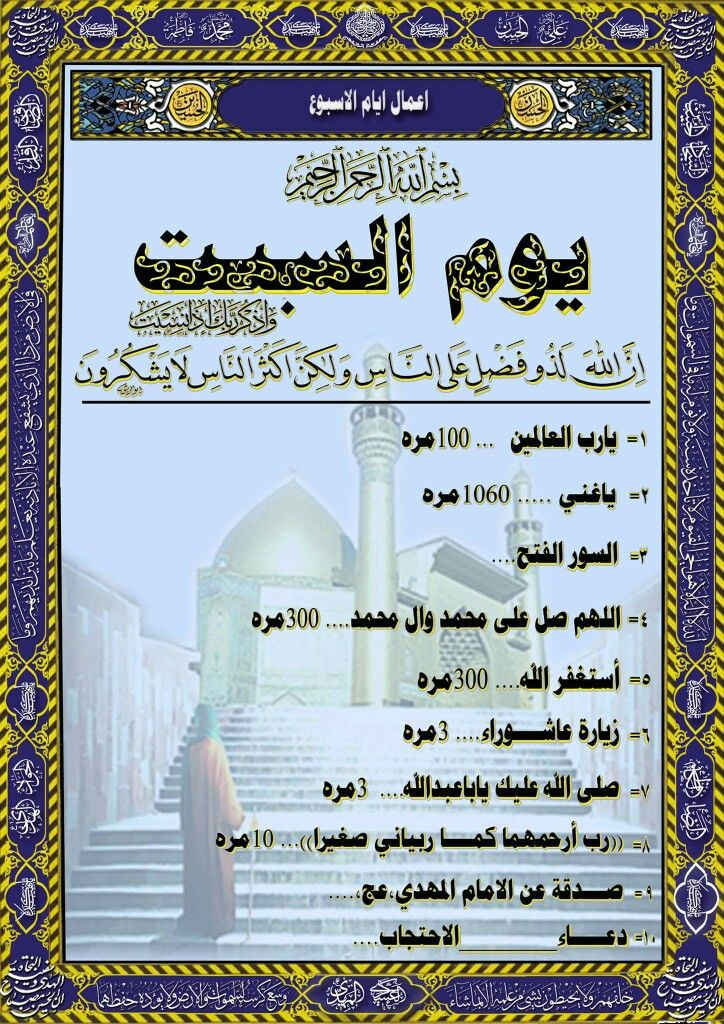 Pin By آقای قاسم نوری On اعمال ايام الاسبوع Islamic Pictures Islamic Quotes Islam