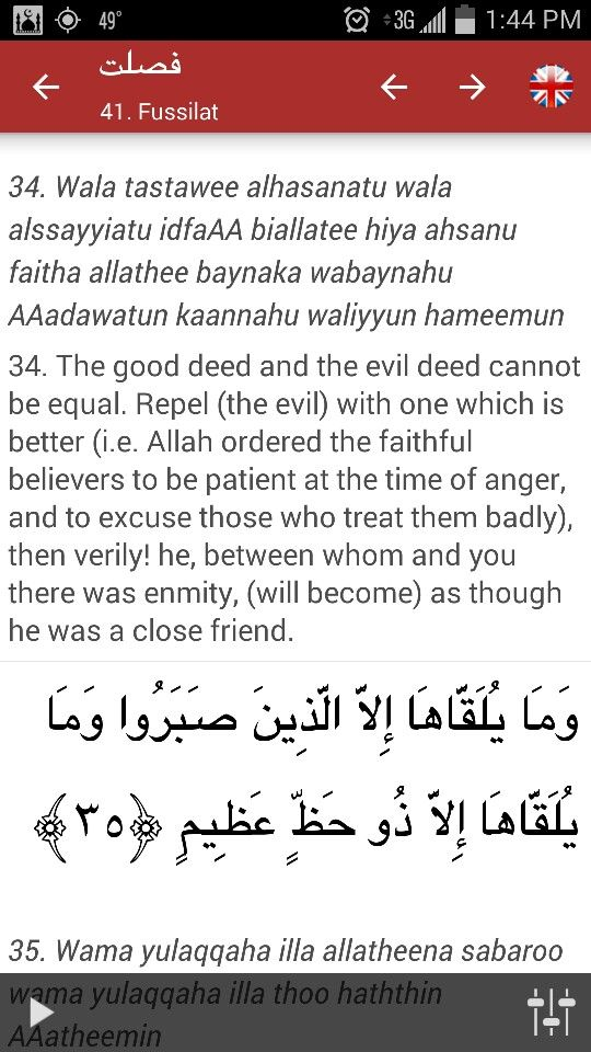 Surah Fussilat, ayat 34 We must practice patience at the