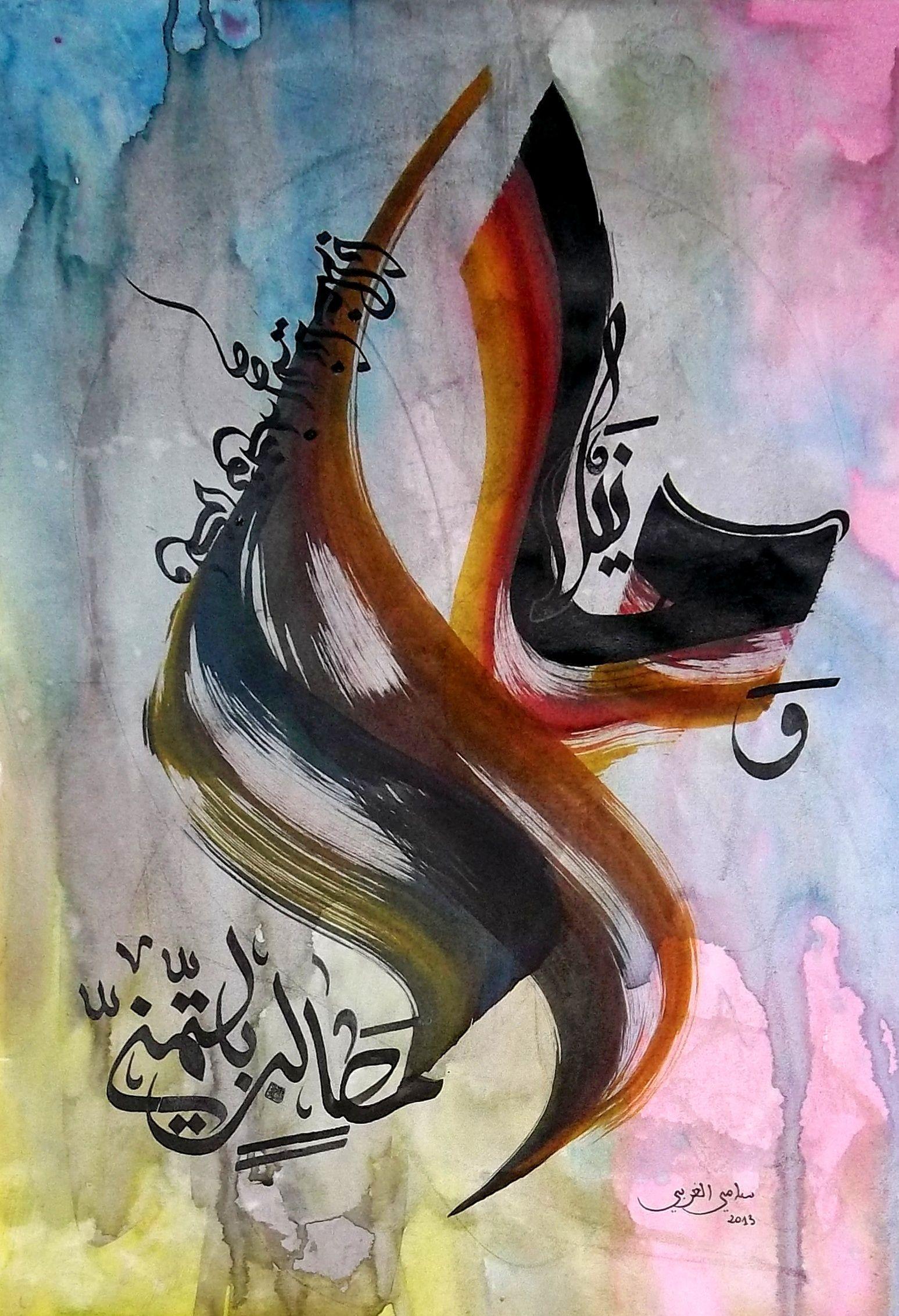 Arabic Calligraphy Meets Watercolor By Sami Gharbi From Tunisiawww Facebook Com Samicalligrapher وما نيل المطالب بالتمني ولكن تؤخذ الدنيا غلابا 35x50c Aquarela
