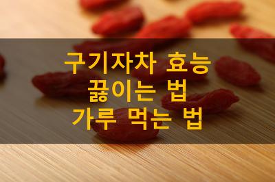 구기자 효능 구기자차 끓이는 법 그리고 구기자 가루 먹는 법 건강 노화 법