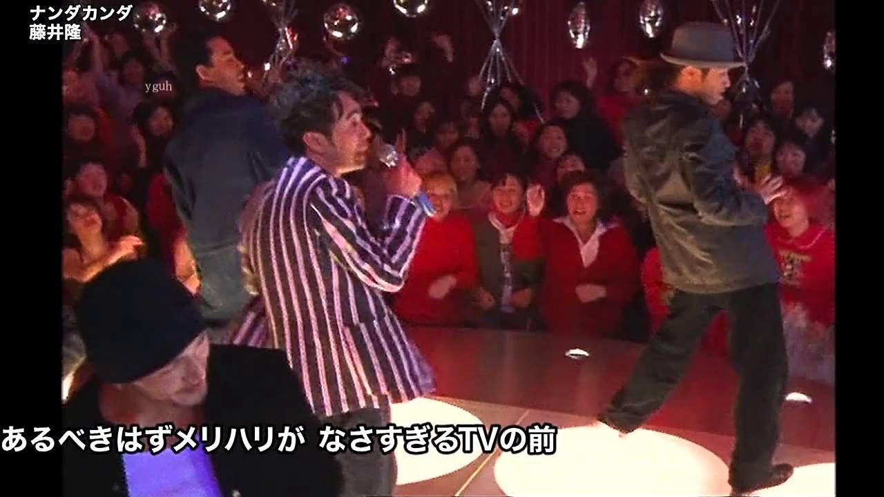 隆 ダンス 藤井