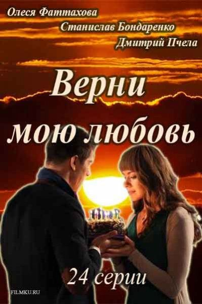 Поверни моє кохання / Верни мою любовь 2014 все серии смотреть на KinoDed.NET http://kinoded.net/serialy/235-poverni-moye-kohannya-verni-moyu-lyubov-2014.html