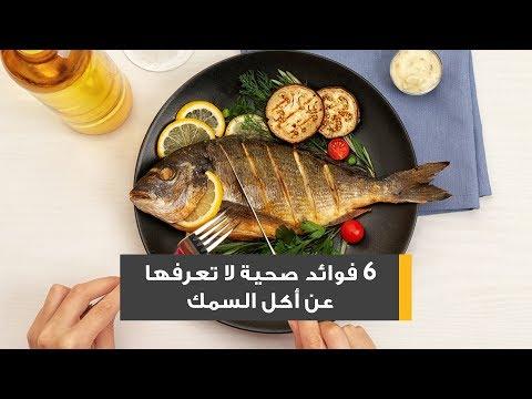 فديو فوائد صحية لا تعرفونها عن أكل السمك Food Vegetables