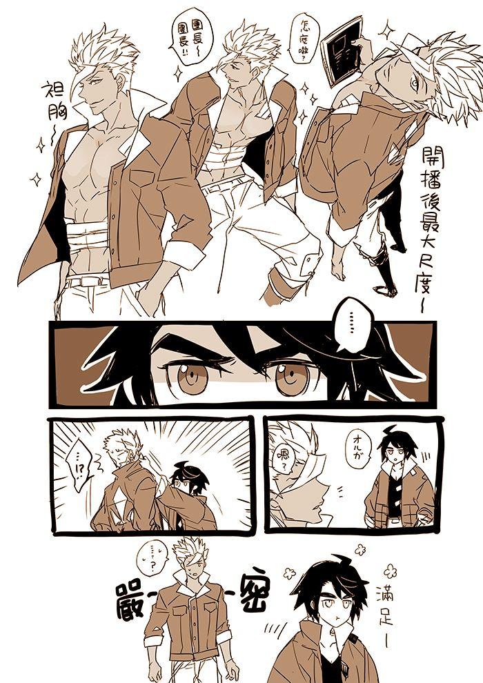 鉄血LOG#03 [1]