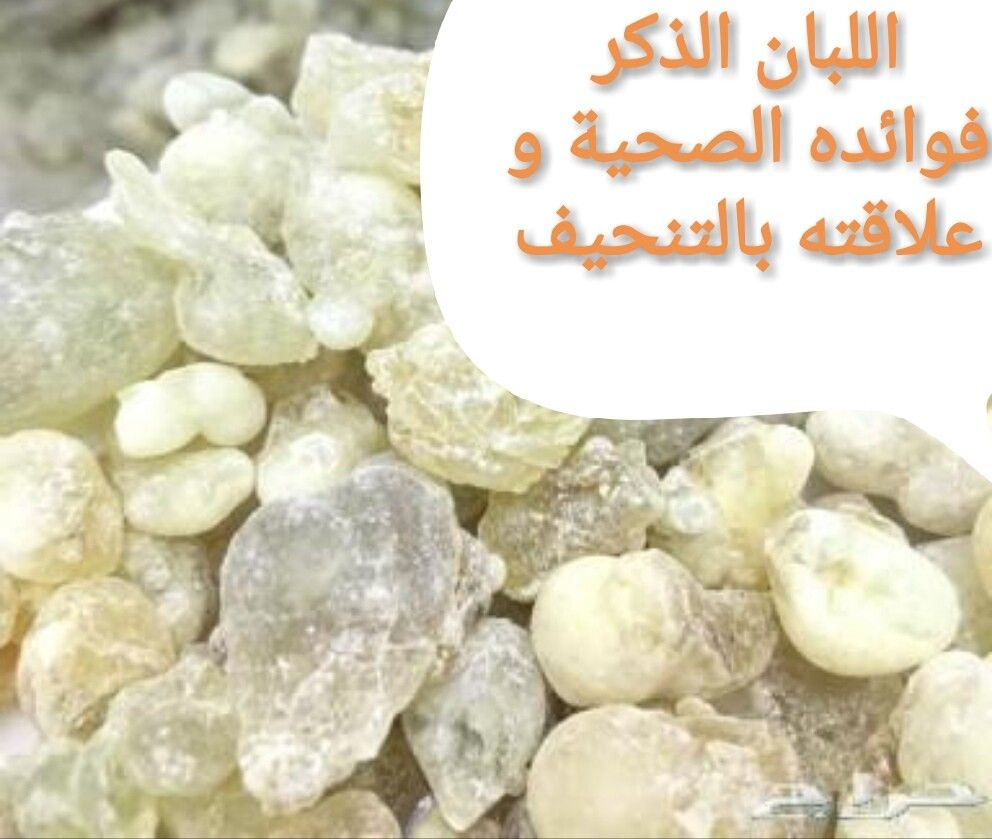 فوائد لبان الذكر للتنحيف و الصحة Frankincense Benefits Frankincense Condiments