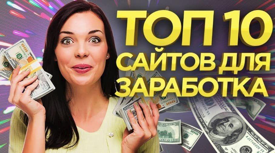 Топ 10 сайта для заработки денег создание сайтов это маркетинг