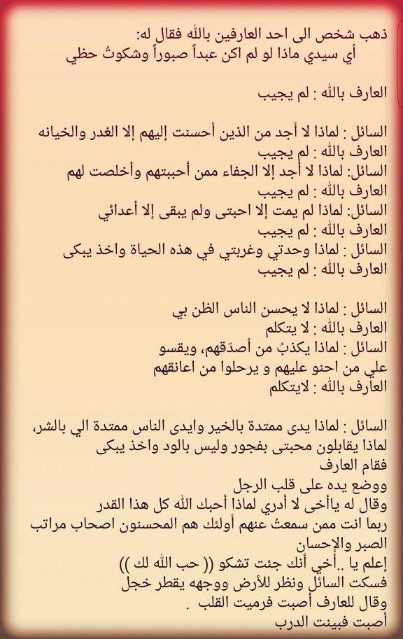 قصة جميلة Quran Verses Arabic Quotes Quotes